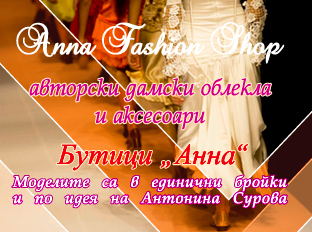 Anna Fashion Shops & Travel